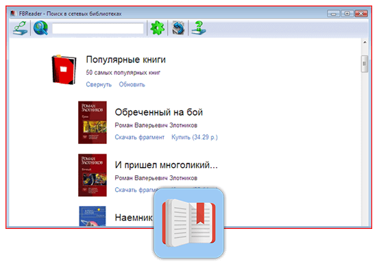 FBReader Epub Book Reader